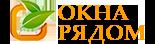 Логотип Окна рядом